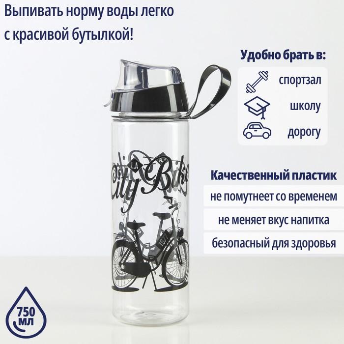 """Бутылка 750 мл """"Велосипед"""""""