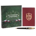 """Подарочный набор """"Настоящему защитнику!"""": обложка для паспорта и ручка"""