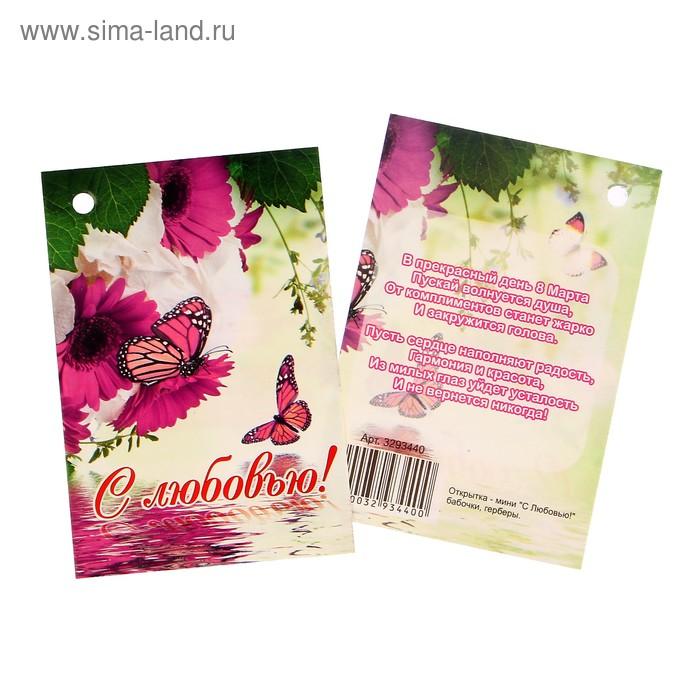 """Открытка - шильдик """"С Любовью!"""" бабочки, герберы"""