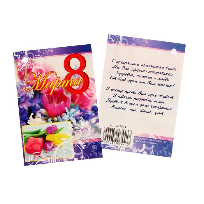 """Открытка - шильдик """"8 Марта!"""" розовые тюльпаны"""