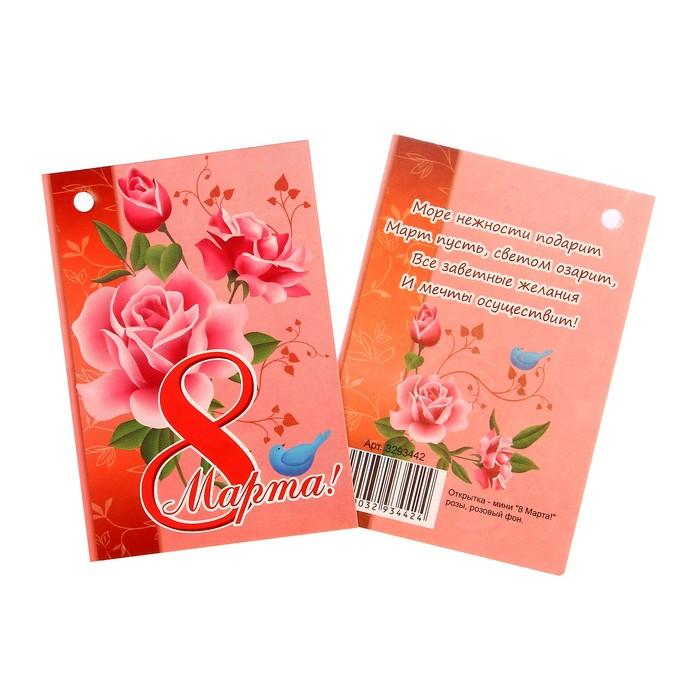 """Открытка - шильдик """"8 Марта!"""" розы, розовый фон"""
