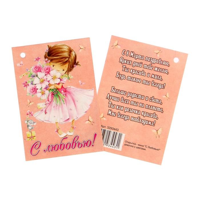 """Открытка - шильдик """"С Любовью!"""" девочка с цветами"""