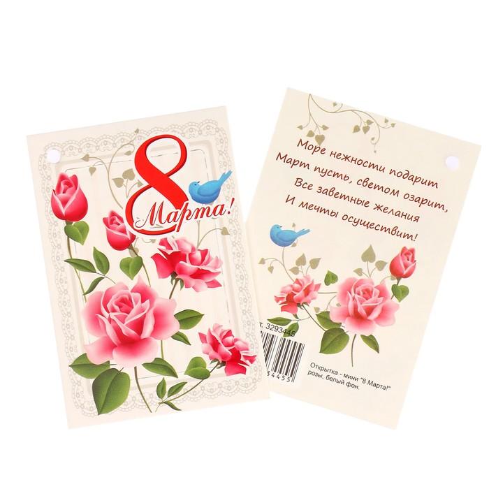 """Открытка - мини """"8 Марта!"""" розы, белый фон"""
