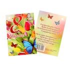 """Открытка - шильдик """"8 Марта!"""" тюльпаны, бабочки"""