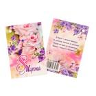 """Открытка - шильдик """"8 Марта!"""" цветы, розовый фон"""