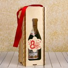 "Коробка под бутылку ""8 Марта!"" подарки"