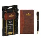 """Подарочный набор """"Успешному всегда и во всём"""": записная книжка и ручка"""