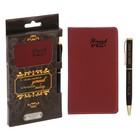 """Подарочный набор """"С пожеланием успеха и больших побед"""": записная книжка и ручка"""