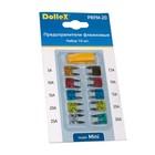 Предохранители флажковые Dollex MINI, с пинцетом, набор 10 шт.