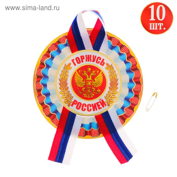 """Значок с лентой """"Горжусь Россией"""" 10 шт."""