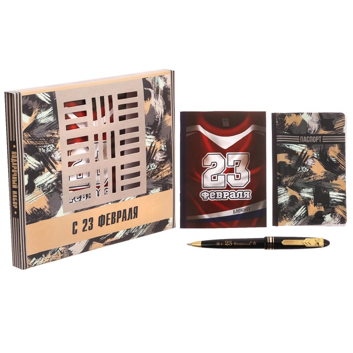 """Подарочный набор """"С 23 февраля"""": обложка для паспорта, блокнот и ручка"""