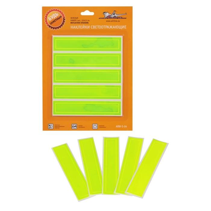 Светоотражающие наклейки «Полоски», 12 × 2,5 см, цвет жёлтый - фото 8442516