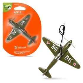 """Ароматизатор подвесной пластик """"Самолет"""" AFSA011, сочное яблоко"""