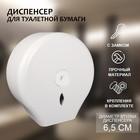 Диспенсер туалетной бумаги 28×27.5×12 см, втулка 6,5 см, пластик, цвет белый