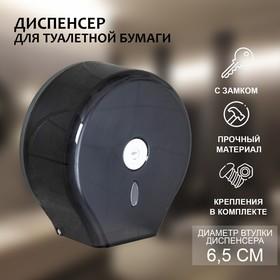 Диспенсер туалетной бумаги 28×27.5×12 см, втулка 6,5 см, пластик, цвет чёрный