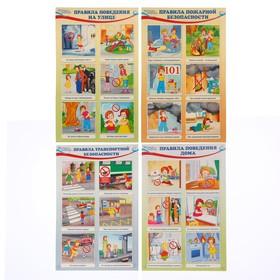 """Набор мини-плакатов """"Уроки безопасности для детей"""" 4 листа, текст на обороте, А4"""