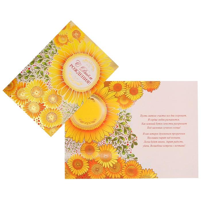 Картинки смыслом, с днем рождения открытки с подсолнухами