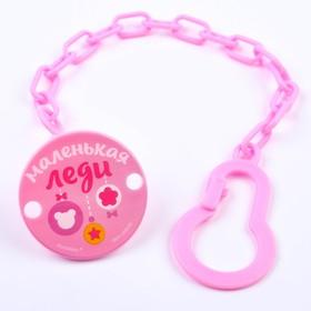 Держатель для пустышки , «Маленькая леди», на цепочке, цвет розовый