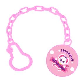Держатель для пустышки «Любимая доченька», на цепочке цвет розовый