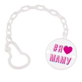 Держатель для пустышки «Я люблю маму» на цепочке, цвет белый