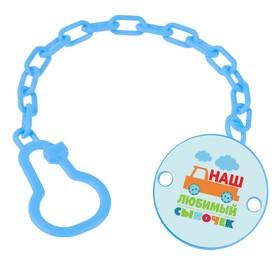 Держатель для пустышки «Наш любимый сыночек», на цепочке, цвет синий