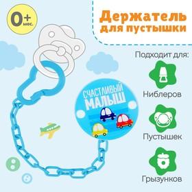 Держатель для пустышки «Счастливый малыш», на цепочке, цвет синий