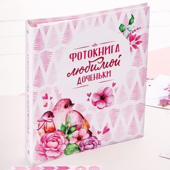 """Фотоальбом для творчества """"Фотокнига любимой доченьки"""" с наклейками"""