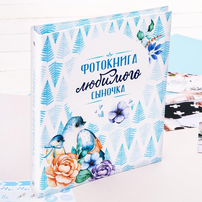 """Фотоальбом для творчества """"Фотокнига любимого сыночка"""" с наклейками"""