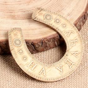 Сувенир «Подкова», на удачу, 11×10×0,3 см, береста