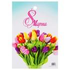 """Доска разделочная """"8 марта"""", тюльпаны"""