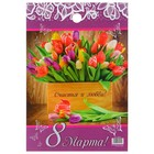 "Доска разделочная ""8 марта"", тюльпаны в коробке"