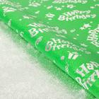 """Плёнка металлизированная """"С Днем Рождения"""", зеленый, 70 х 100 см - фото 8442605"""