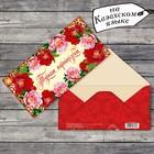 Конверт для денег «Туған күніңізбен», красные цветы, 16,5 х 8 см