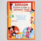 Диплом выпускника детского сада, Микки Маус и друзья