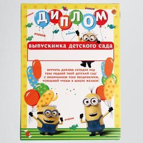 Диплом 'Выпускника детского сада', Гадкий Я, желтый Ош