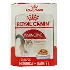 Акция! Влажный корм RC Instinctive для кошек, желе, пауч, 5х85 г