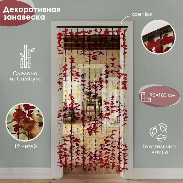 Занавеска декоративная «Листики», 90×180 см, 12 нитей, зигзаг, цвет кофейный