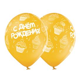 """Шар латексный 14"""" «С днём рождения! Кексы», пастель, набор 25 шт., цвета МИКС"""