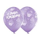 """Шар латексный 14"""" «С днём рождения! Кексы», пастель, набор 25 шт., цвета МИКС - фото 951660"""