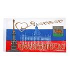 """Флаг текстильный """"Челябинск"""""""