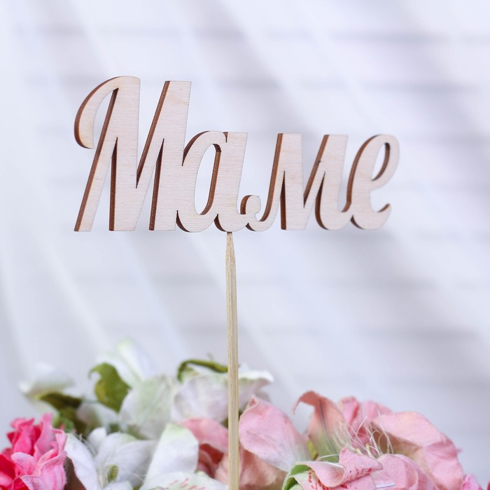 """Топпер  """"Маме"""" из фанеры , 13.5 см - фото 8442691"""