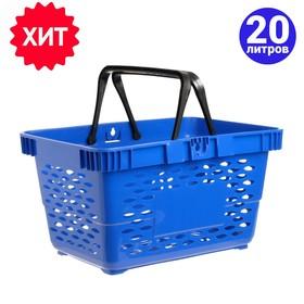 Корзина покупательская пластиковая 20 л, цвет синий