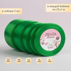 Набор атласных лент, 5 шт, размер лент: 6/10/20/40/50 мм × 23 ± 1 м, цвет зелёный