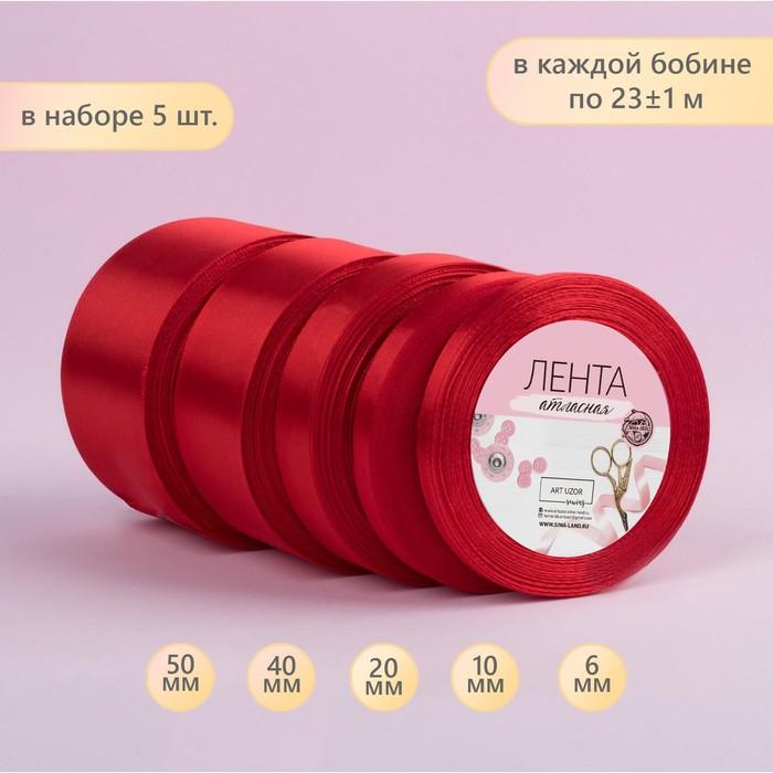 Набор атласных лент, 5 шт, размер лент: 6/10/20/40/50 мм × 23 ± 1 м, цвет красный