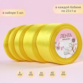 Набор атласных лент, 5 шт, размер лент: 6/10/20/40/50 мм × 23 ± 1 м, цвет жёлтый