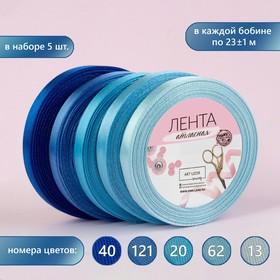 Набор атласных лент, 5 шт, размер 1 ленты: 10 мм × 23 ± 1 м, цвет синий спектр