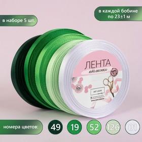 Набор атласных лент, 5 шт, размер 1 ленты: 10 мм × 23 ± 1 м, цвет зелёный спектр