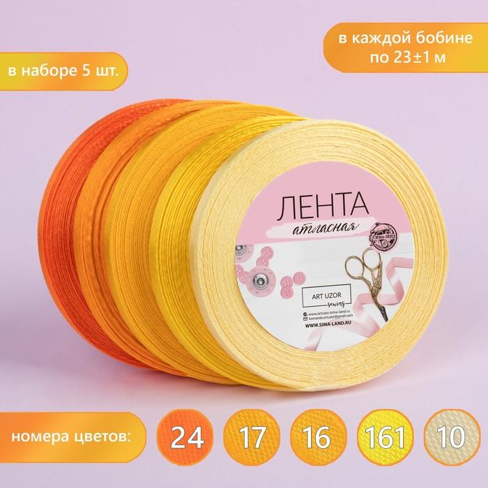 Набор атласных лент, 5шт, размер 1 ленты: 6мм, 23±1м, цвет жёлтый спектр