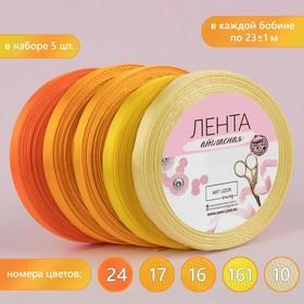 Набор атласных лент, 5 шт, размер 1 ленты: 10 мм × 23 ± 1 м, цвет жёлтый спектр