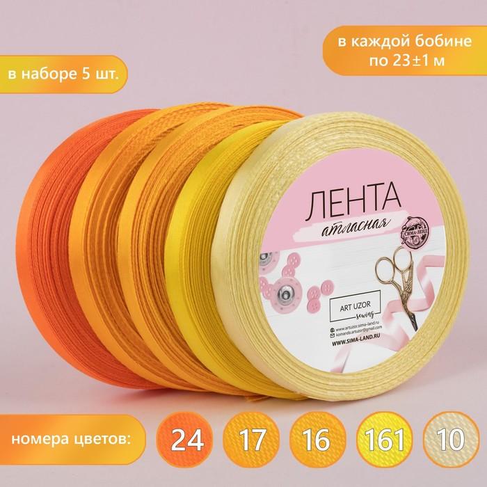 Набор атласных лент, 5шт, размер 1 ленты: 10мм, 23±1м, цвет жёлтый спектр